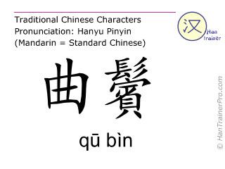Chinesische Schriftzeichen  ( qu bin / qū bìn ) mit Aussprache (Deutsche Bedeutung: Gallenblase 7 )