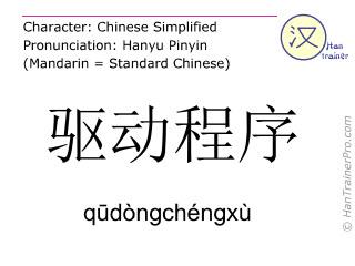 Chinesische Schriftzeichen  ( qudongchengxu / qūdòngchéngxù ) mit Aussprache (Deutsche Bedeutung: (Geräte-)Treiber )