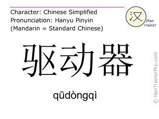 Chinesische Schriftzeichen  ( qudongqi / qūdòngqì ) mit Aussprache (Deutsche Bedeutung: Laufwerk )