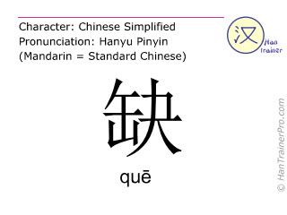 汉字  ( que / qu&#275 ) 包括发音 (英文翻译: to lack )