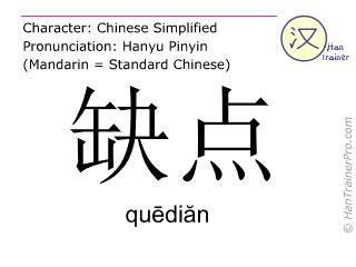 汉字  ( quedian / qu&#275di&#259n ) 包括发音 (英文翻译: fault )