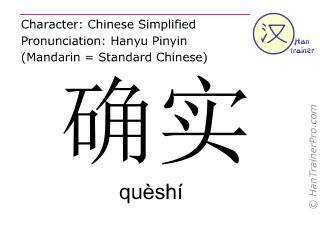 Caractère chinois  ( queshi / quèshí ) avec prononciation (traduction française: en effet )
