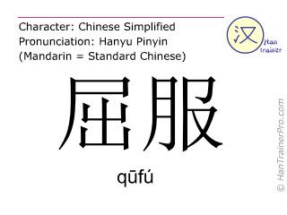 汉字  ( qufu / qūfú ) 包括发音 (英文翻译: to submit )