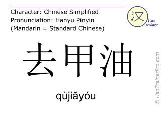 Chinesische Schriftzeichen  ( qujiayou / qùjiăyóu ) mit Aussprache (Deutsche Bedeutung: Nagellackentferner )