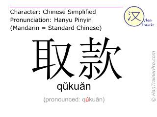汉字  ( qukuan / q&#365ku&#259n ) 包括发音 (英文翻译: to withdraw money )
