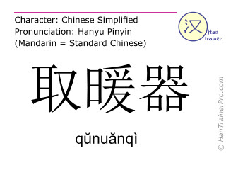 Chinese characters  ( qunuanqi / qŭnuănqì ) with pronunciation (English translation: heater )