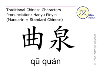 Caracteres chinos  ( qu quan / qū quán ) con pronunciación (traducción española: hígado 8 )