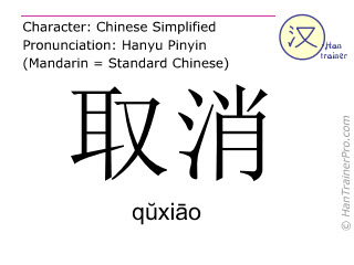 Chinese characters  ( quxiao / qŭxiāo ) with pronunciation (English translation: to cancel )