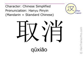 汉字  ( quxiao / q&#365xi&#257o ) 包括发音 (英文翻译: to cancel )