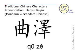 Chinese characters  ( qu ze / qū zé ) with pronunciation (English translation: Pericardium 3 )