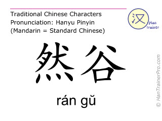 Chinese characters  ( ran gu / rán gŭ ) with pronunciation (English translation: Kidney 2 )