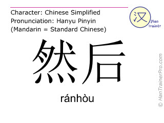 Chinese characters  ( ranhou / ránhòu ) with pronunciation (English translation: then )