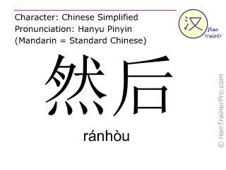 汉字  ( ranhou / ránhòu ) 包括发音 (英文翻译: then )