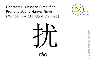 Chinese characters  ( rao / răo ) with pronunciation (English translation: to disturb )