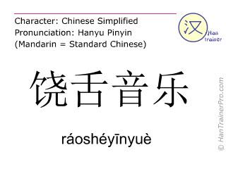 Chinesische Schriftzeichen  ( raosheyinyue / ráoshéyīnyuè ) mit Aussprache (Deutsche Bedeutung: Rapmusik )