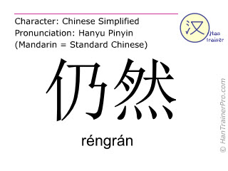 Chinese characters  ( rengran / réngrán ) with pronunciation (English translation: still )