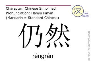 汉字  ( rengran / réngrán ) 包括发音 (英文翻译: still )
