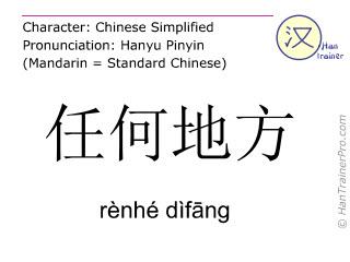 汉字  ( renhe difang / rènhé dìf&#257ng ) 包括发音 (英文翻译: everywhere )