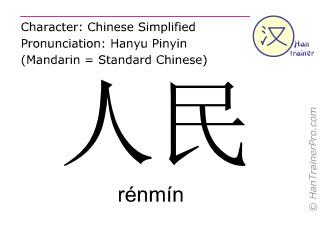 汉字  ( renmin / rénmín ) 包括发音 (英文翻译: people )