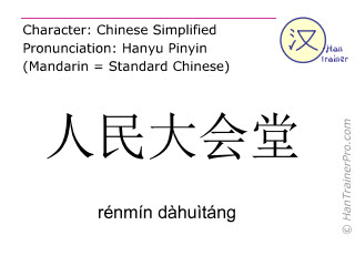 Chinese characters  ( renmin dahuitang / rénmín dàhuìtáng ) with pronunciation (English translation: great hall of the people )