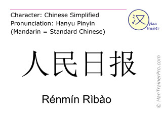Chinese characters  ( Renmin Ribao / Rénmín Rìbào ) with pronunciation (English translation: the People's Daily )