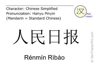 汉字  ( Renmin Ribao / Rénmín Rìbào ) 包括发音 (英文翻译: the People's Daily )