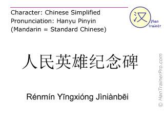 Caractère chinois  ( Renmin Yingxiong Jinianbei / Rénmín Yīngxióng Jìniànbēi ) avec prononciation (traduction française: Monument aux Héros du Peuple )