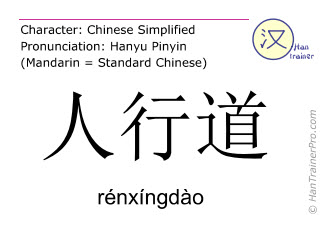 Chinese characters  ( renxingdao / rénxíngdào ) with pronunciation (English translation: sidewalk )