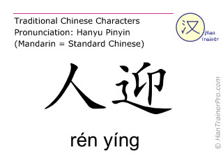 Chinese characters  ( ren ying / rén yíng ) with pronunciation (English translation: Stomach 9 )