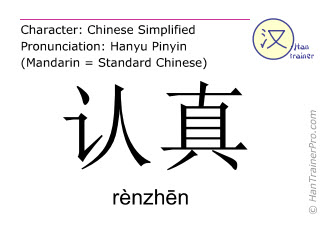 Chinese characters  ( renzhen / rènzhēn ) with pronunciation (English translation: conscientious )