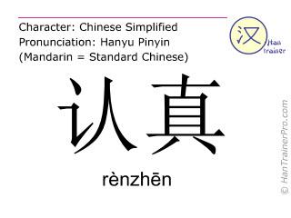 汉字  ( renzhen / rènzh&#275n ) 包括发音 (英文翻译: conscientious )