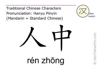 Chinese characters  ( ren zhong / rén zhōng ) with pronunciation (English translation: Du Mai 26 )