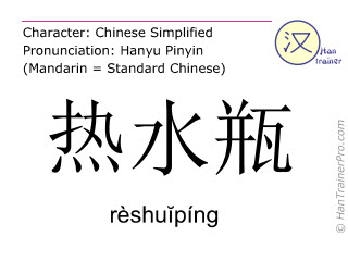 Chinese characters  ( reshuiping / rèshuĭpíng ) with pronunciation (English translation: thermos bottle )