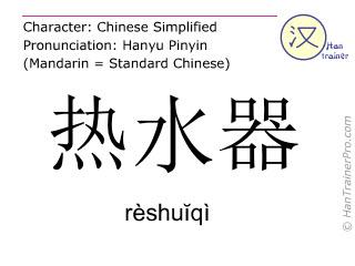 Chinese characters  ( reshuiqi / rèshuĭqì ) with pronunciation (English translation: water heater )