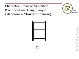 汉字  ( ri / rì ) 包括发音 (英文翻译: day )