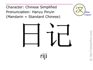 Chinese characters  ( riji / rìjì ) with pronunciation (English translation: diary )