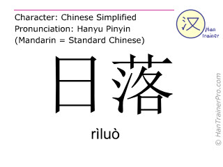 汉字  ( riluo / rìluò ) 包括发音 (英文翻译: sunset )