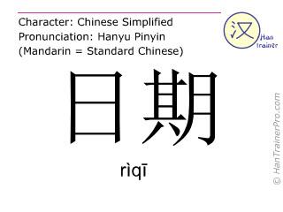Chinesische Schriftzeichen  ( riqi / rìqī ) mit Aussprache (Deutsche Bedeutung: Datum )
