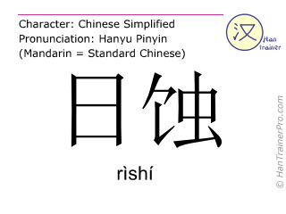 English translation of 日蚀 ( rishi / rìshí ) - (solar