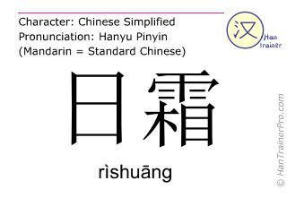 汉字  ( rishuang / rìshuāng ) 包括发音 (英文翻译: day cream )