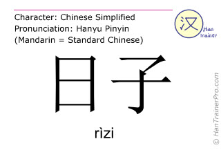 Chinese characters  ( rizi / rìzi ) with pronunciation (English translation: date )