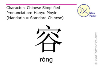 汉字  ( rong / róng ) 包括发音 (英文翻译: to contain )