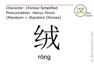 汉字  ( rong / róng ) 包括发音 (英文翻译: fine hair )