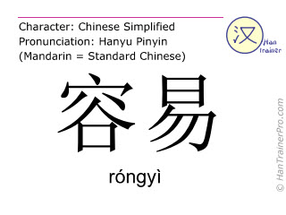 Chinese characters  ( rongyi / róngyì ) with pronunciation (English translation: easy )