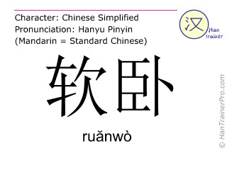 Caracteres chinos  ( ruanwo / ruănwò ) con pronunciación (traducción española: cama blanda )