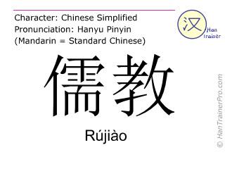 Chinesische Schriftzeichen  ( Rujiao / Rújiào ) mit Aussprache (Deutsche Bedeutung: Konfuzianismus )