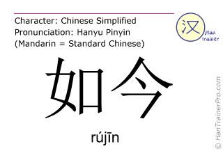 汉字  ( rujin / rúj&#299n ) 包括发音 (英文翻译: nowadays )