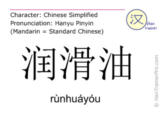 Chinesische Schriftzeichen  ( runhuayou / rùnhuáyóu ) mit Aussprache (Deutsche Bedeutung: Schmieröl )