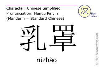 Chinese characters  ( ruzhao / rŭzhào ) with pronunciation (English translation: bra )