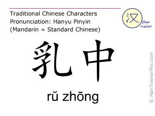 Caractère chinois  ( ru zhong / rŭ zhōng ) avec prononciation (traduction française: estomac 17 )